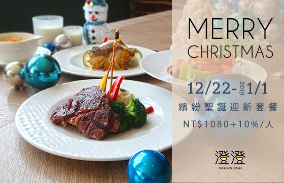 中西合併 創意耶誕跨年饗宴