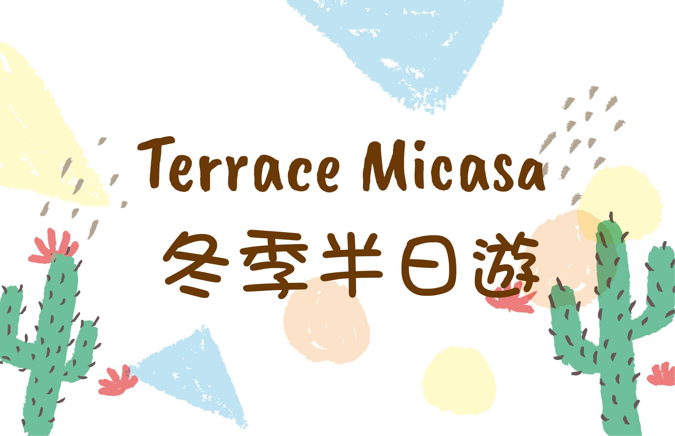 Terrace Micasa 冬季半日遊