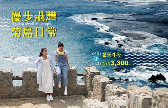 漫步港灣的菊島日常  2天1夜