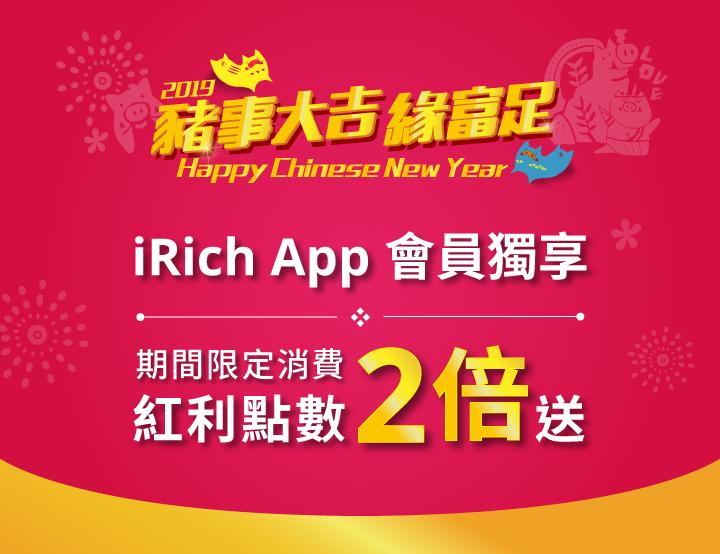 iRich App 會員獨享!期間限定消費紅利點數2倍送