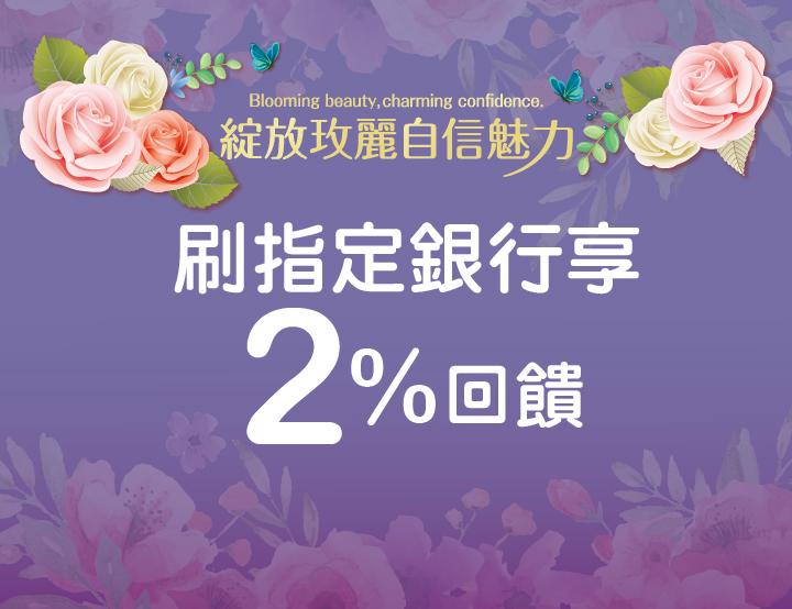 【綻放玫麗 自信魅力】刷指定銀行享2%回饋