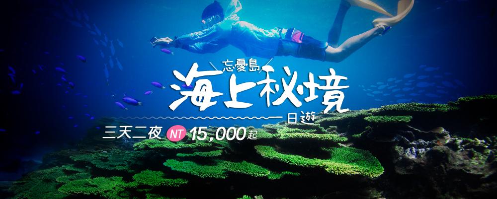 5-8月 海上秘境 忘憂島一日遊 3天2夜