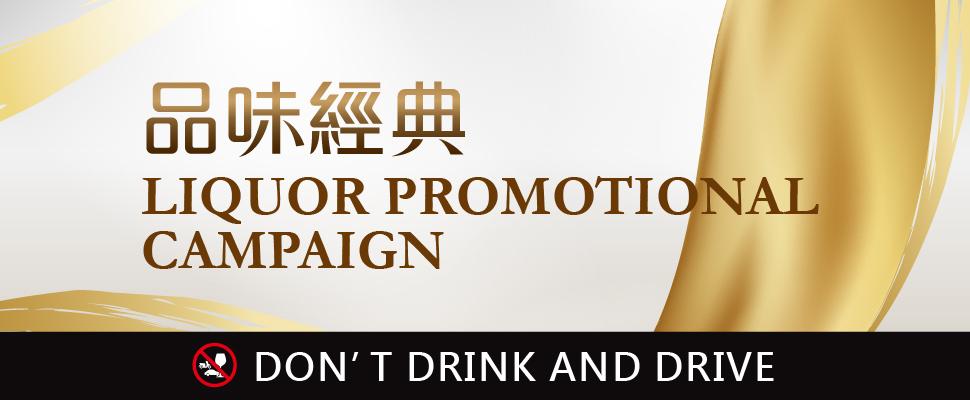 Liquor Promotional Campaign