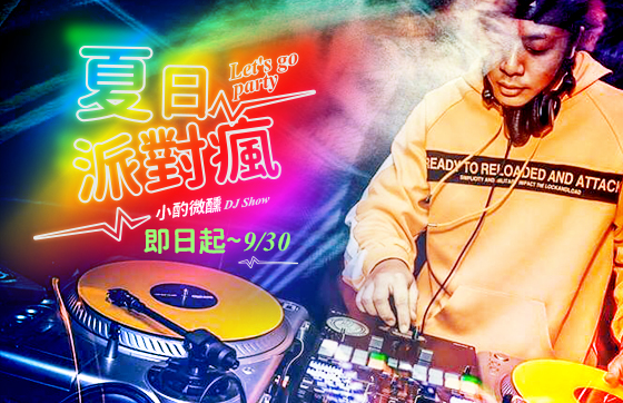 6-9月 夏日派對瘋 Let's Go Party – DJ Live Show