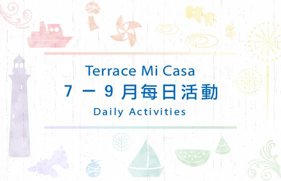 Terrace Mi Casa 7-9月休閒中心活動一欄表