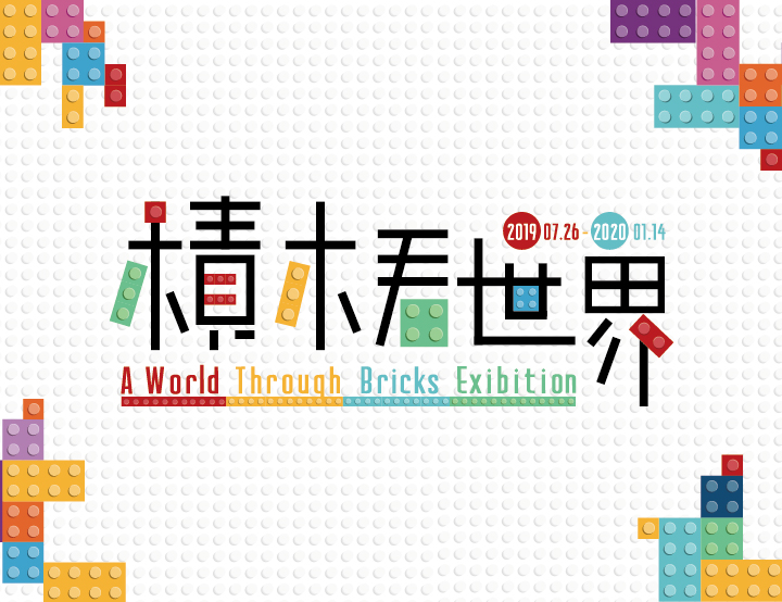 【A WORLD THROUGH BRICKS】 EXHIBITION
