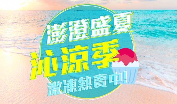 8-9月 盛夏沁涼季 激凍熱賣中 - 季節限定