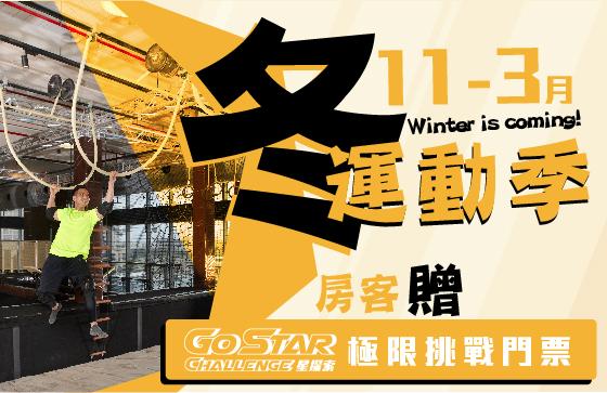 11-3 冬日運動季 入住搭贈Go Star Challenge門票