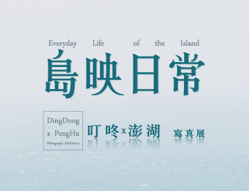 DingDong x PengHu Photography Exhibition