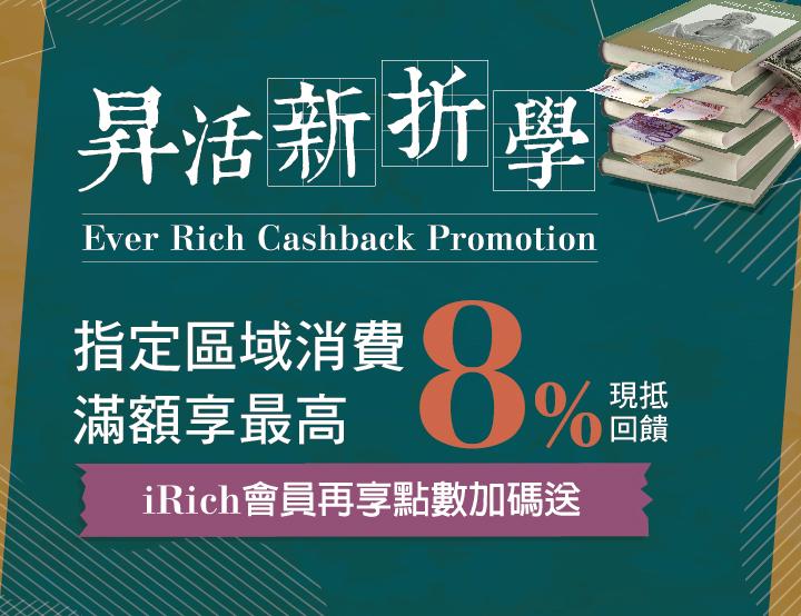 【昇活新折學】指定區域消費滿額 享最高8%現抵回饋