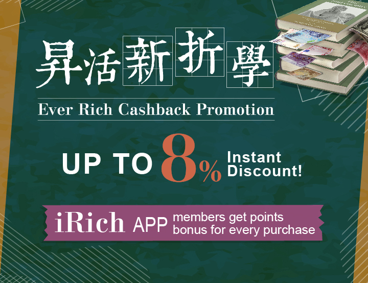 Ever Rich Cashback Promotion. Up to 8% after tax free in luxury and cosmetics.