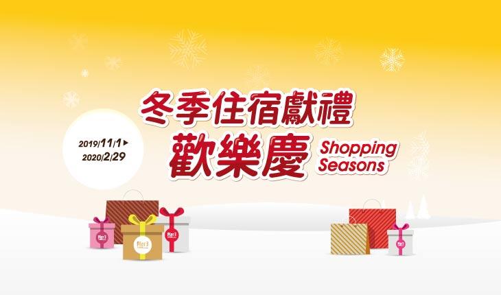 11-2月 房客獨享優惠 - Shopping Season 菊島冬季歡樂購物節