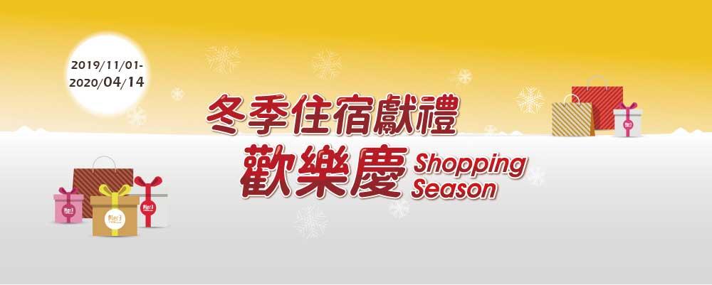 房客獨享- Shopping Season 菊島冬季歡樂購物節