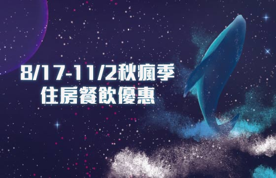 8/17-11/2 澎湖秋瘋季 主題活動及住房餐飲優惠