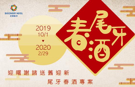 10/1-2020/2/28 歡樂派對 春酒尾牙專案