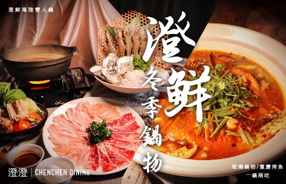 冬季饗宴!海陸雙人鍋、乾燒鍋物澄鮮登場