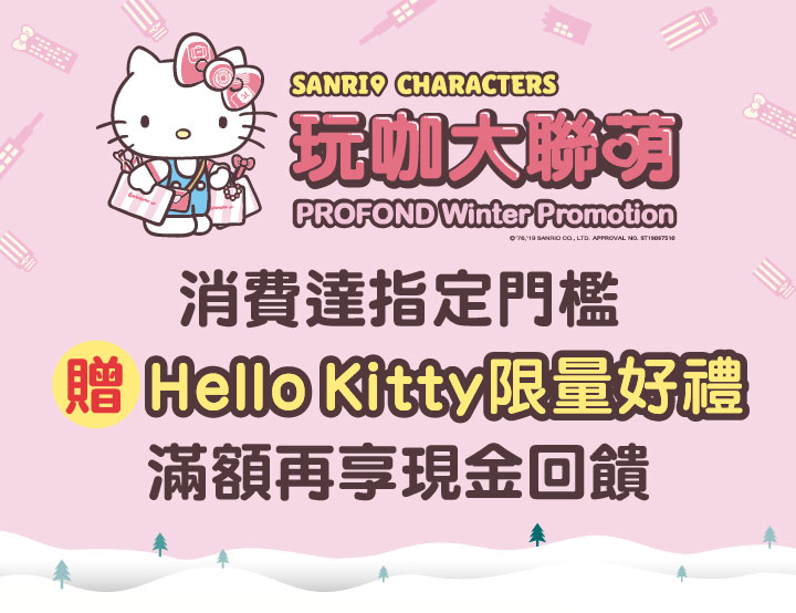 Hello Kitty 玩咖大聯萌 PROFOND Winter Promotion