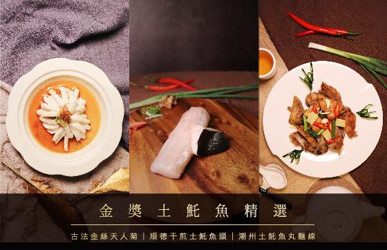 冠軍料理 · 金獎土魠魚套餐限量販售中