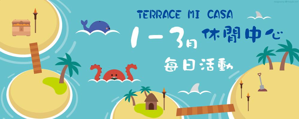 Terrace Mi Casa 1-3月休閒中心活動一覽