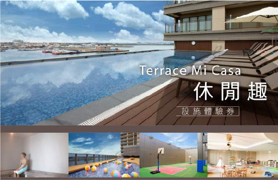 Terrace Mi Casa悠閒趣 · 設施體驗券販售中!