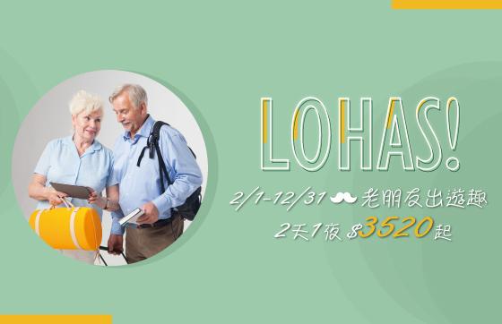即日起-12/31 LOHAS 老朋友出遊趣