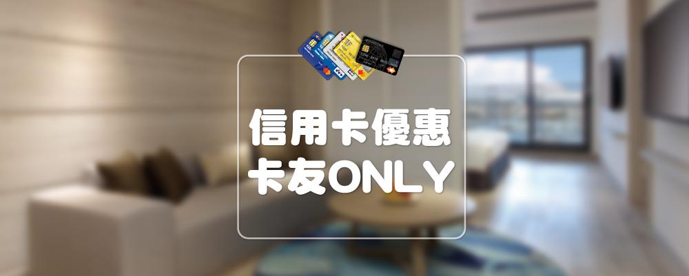 即日起-12月 卡友ONLY 指定信用卡 攻略