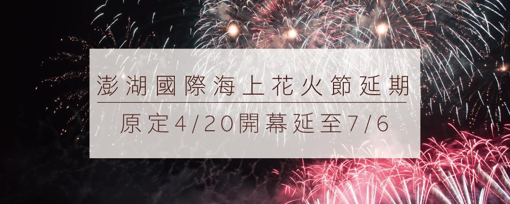 澎湖花火節活動變更 · 開幕延期至7/6