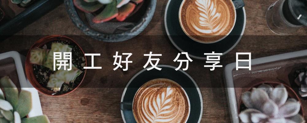 開工好友咖啡分享日 · 指定日期咖啡買一送一