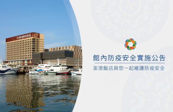防疫安全實施公告 · 澎澄飯店與您共同防疫