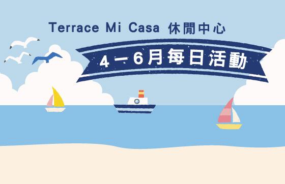 Terrace Mi Casa 4-6 月休閒中心活動一覽