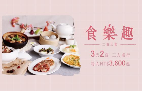 4/6-6/30 食樂趣 二泊三食