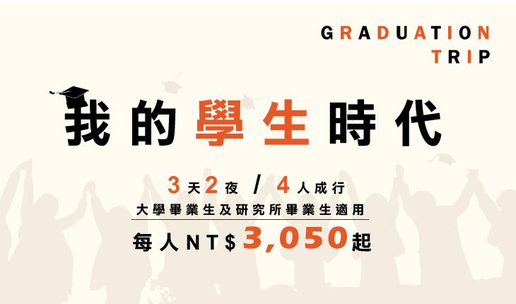4/15-6/30 我的學生時代 - 畢旅最佳 贈送gogoro