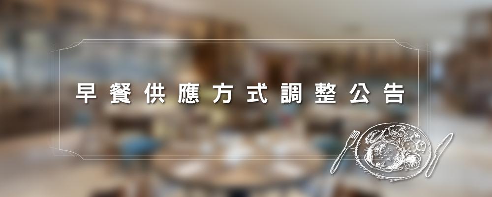 最新公告| 5/27起早餐供應方式調整為自助餐