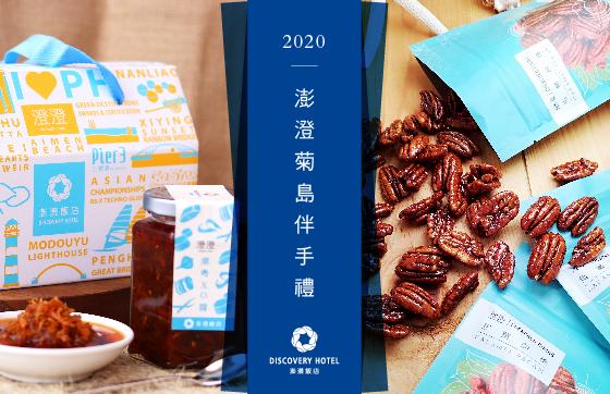 2020 | 澎澄菊島伴手禮