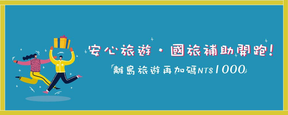 7/1-10/31安心旅遊補助開跑 ‧ 詳細說明必閱讀
