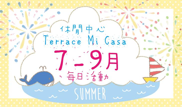Terrace Mi Casa 7-9月休閒中心活動一覽