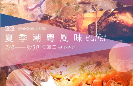 週三夜限定 · 夏季潮粵風味Buffet