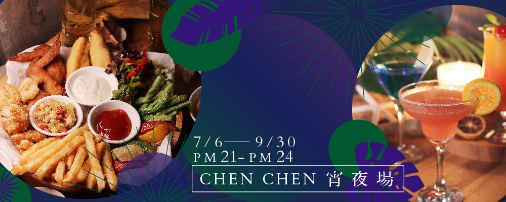 Chen Chen Lounge | 宵夜限定