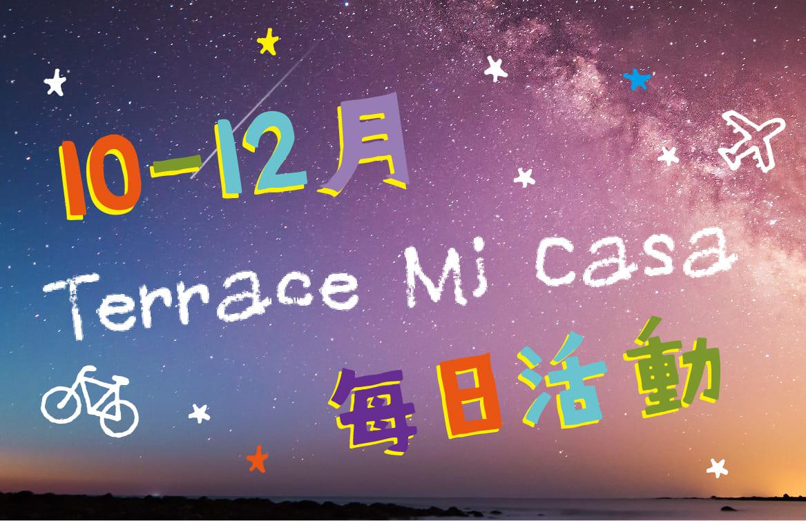 Terrace Mi Casa 10-12月休閒中心活動一覽