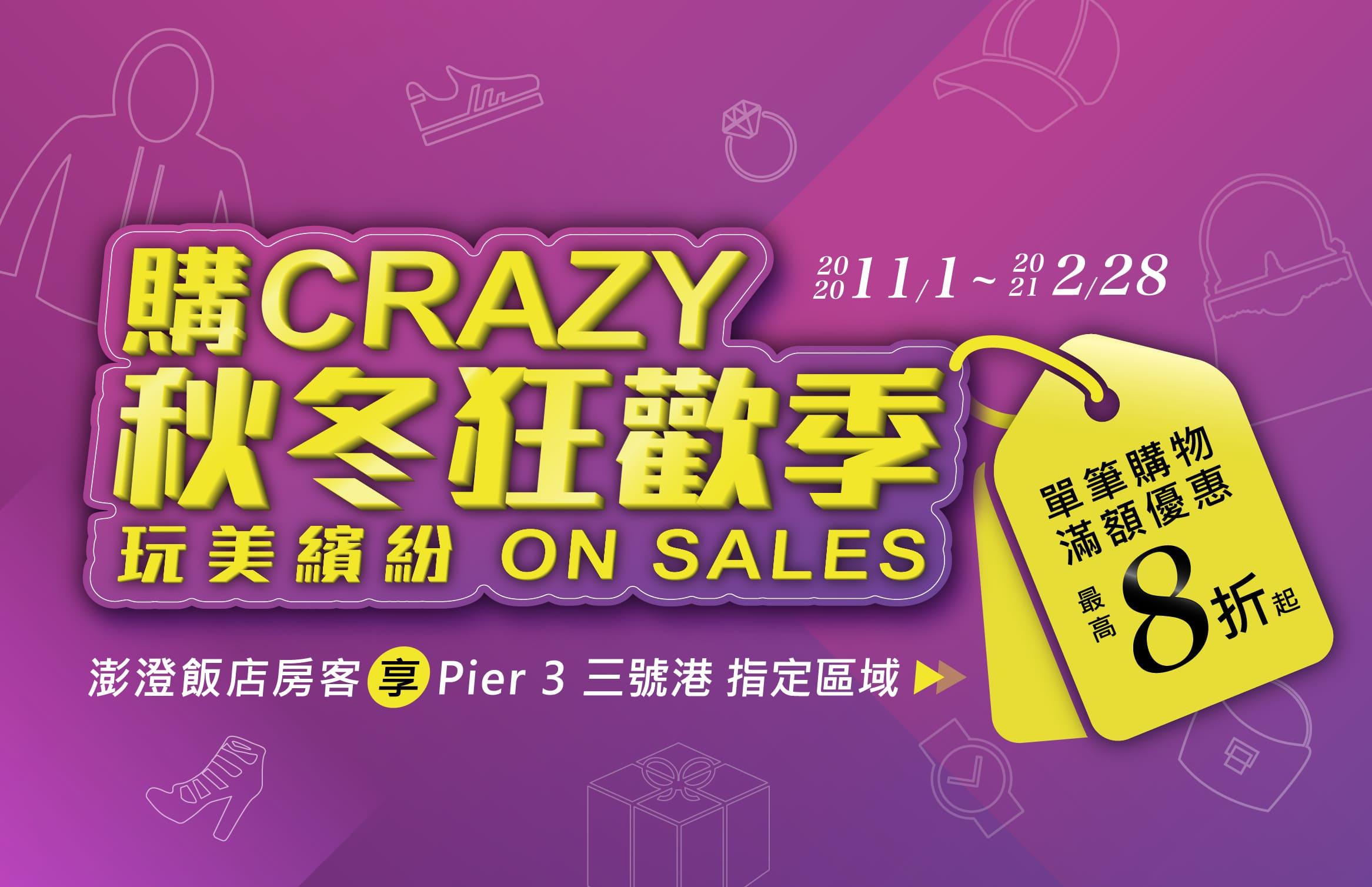 11-2月 玩美繽紛On Sale!購Crazy秋冬狂歡季11月開跑