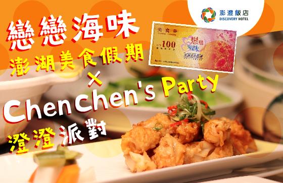 戀戀海味!澎湖美食假期XChenChen's Party