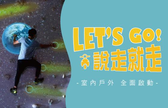 11-3月 Let's go 說走就走 室內戶外全面啟動