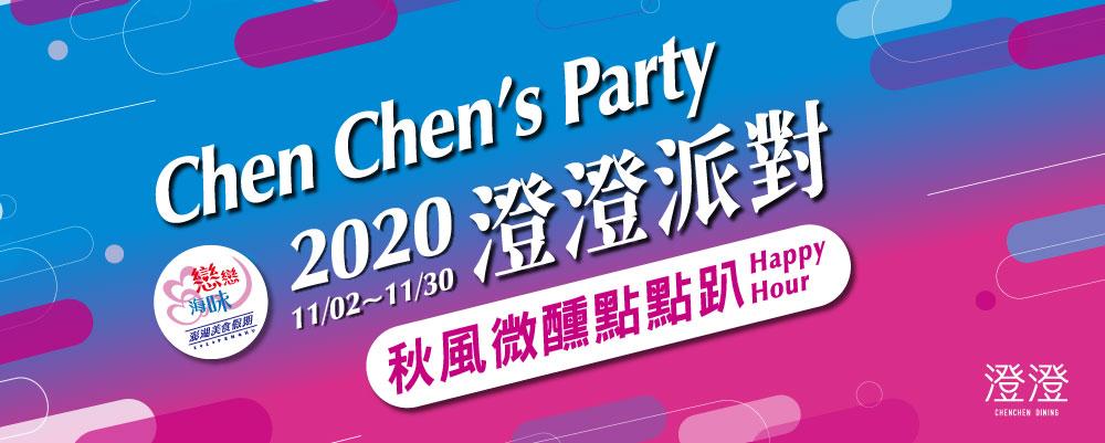 11/2-11/30 ChenChen's Party - 秋風微醺點點趴