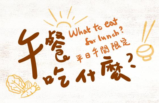 平日午間限定| 午餐吃什麼?