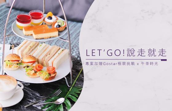 1-3月 Let's go 極限挑戰x午茶時光