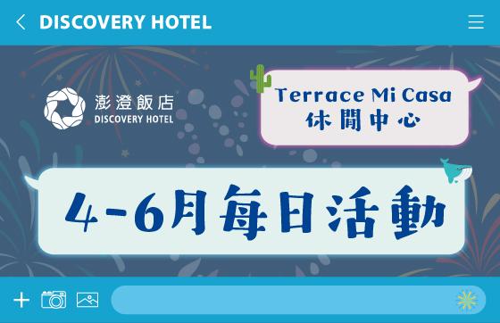 暫停至6/28 | Terrace Mi Casa 4-6月休閒中心活動一覽