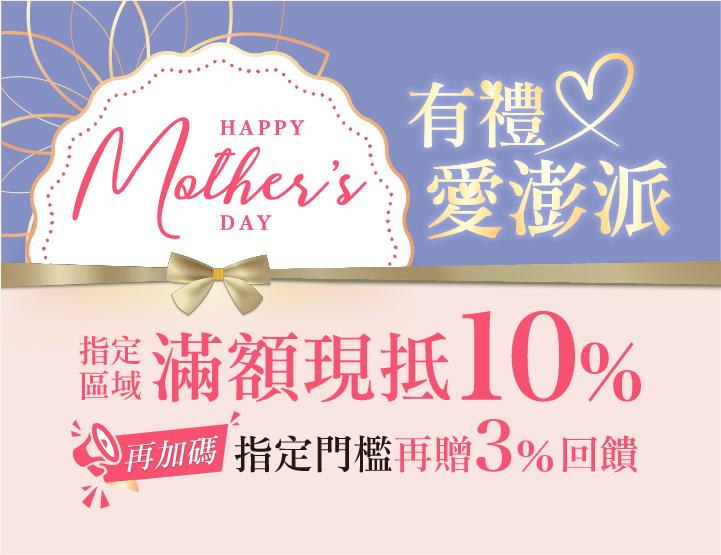 Happy Mother's Day 有禮愛澎派
