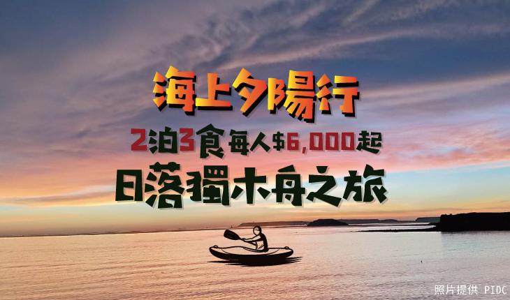 6/1-8/31 2泊3食 海上夕陽行 獨木舟之旅