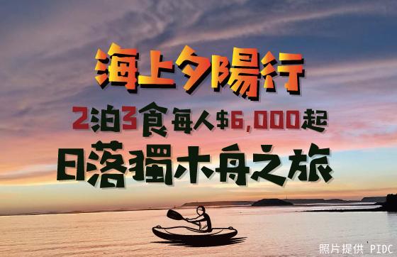 8/7-9/30 2泊3食 海上夕陽行 獨木舟之旅