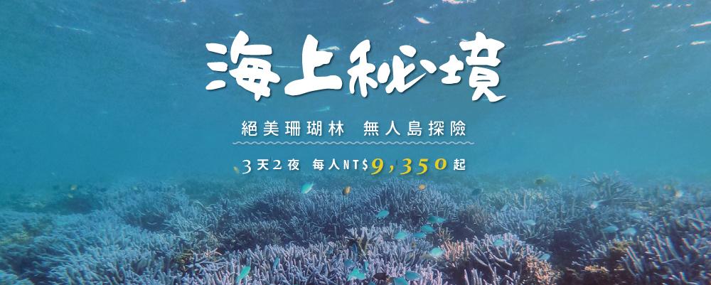 7-9月 3天2夜 x 海上秘境 忘憂島一日遊